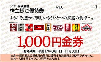 7522 watami ワタミ 和民 株主優待券 画像